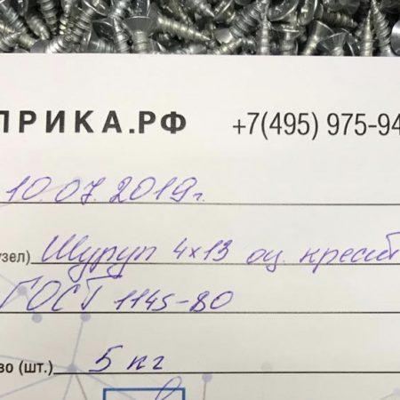 Шуруп 4х13.019 ГОСТ 1145-80