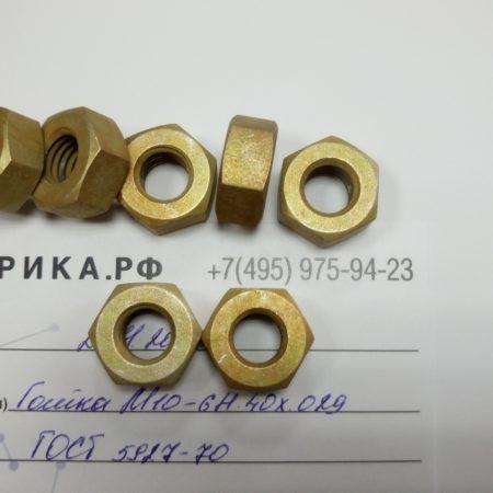 Гайка M.10-6H.40X.029 ГОСТ 5927-70