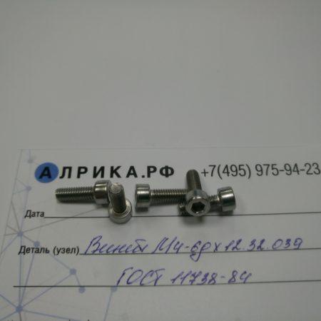 Винт M4-6gx12.32.039 ГОСТ 11738-84