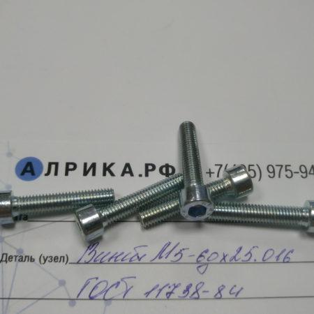 Винт M5-6gx25.016 ГОСТ 11738-84