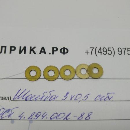 Шайба 3х0,5 ст ОСТ 4.894.002-88