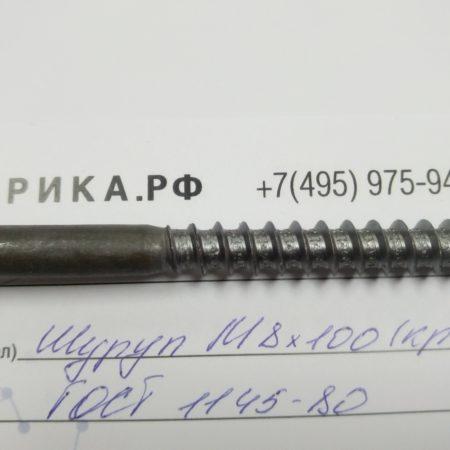 Шуруп М8×100 (крест) ГОСТ 1145-80