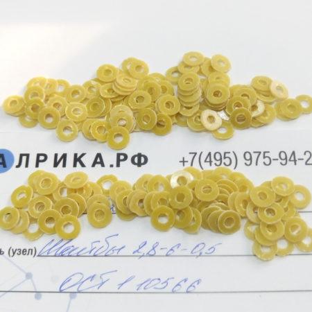 Шайба 2,8-6-0,5 ОСТ 1 10566
