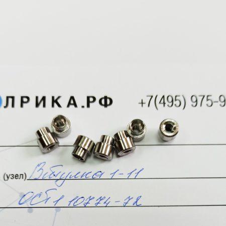 Втулка 1-11 ОСТ 1 10774-72