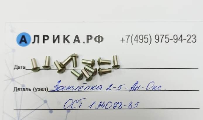 Заклепка 2-5-Ан-Окс. ОСТ 1 34078-85