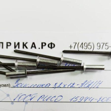 Заклепка 3,2х12-AlA/St ГОСТ Р ИСО 15974-2005