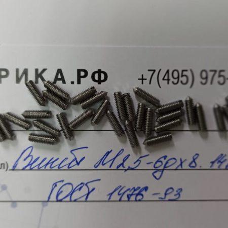 Винт M2,5-6gx8.14H ГОСТ 1476-93