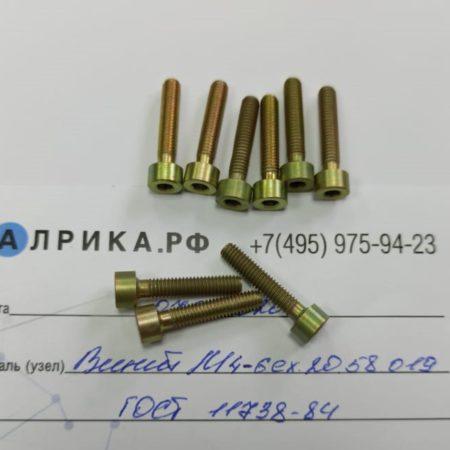 Винт M4-ex.20.58.019 ГОСТ 11738-84