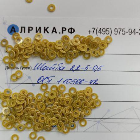 Шайба 2,2-5-0,5 ОСТ 1 10566-72