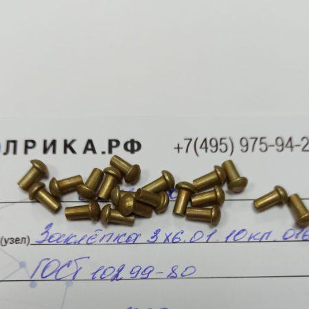 Заклепка 3х6.01.10кп.016 ГОСТ 10299-80 ГОСТ