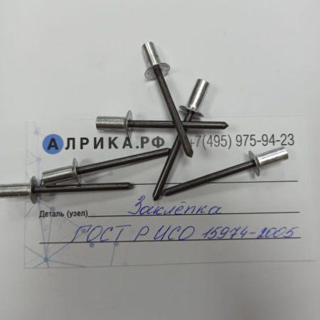 Заклепка «глухая»  ГОСТ Р ИСО 15974-2005